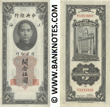 China 5 C.G.U. 1930 (AA715951) (well circulated) VG