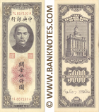 China 5000 C.G.U. 1948 (YL857103A) (lt. circulated) XF