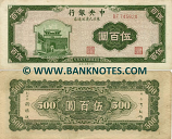 China 500 Yuan 1946 (#vary) (circulated) VF-XF