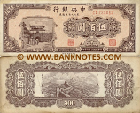 China 500 Yuan 1946 (#varies) (circulated) XF