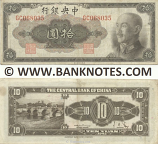 China 10 Yuan 1945 (ZC040862) (circulated) VF