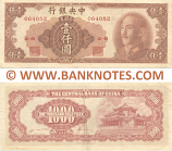 China 1000 Gold Yuan 1949 (064052/2-B) (circulated) VF-XF