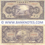 China 100 Yuan 1941 (L035032) (circulated) F