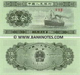 China 5 Fen 1953 (IV III III) UNC