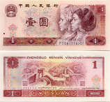 China 1 Yuan 1996 (DY127232xx) UNC
