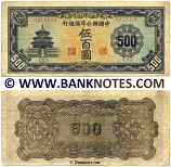 China 500 Yuan (1945) (0810106) (circulated) Fine