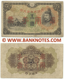 China 5 Yen (1938) (circulated) VG-F