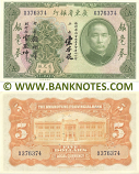 China 5 Dollars Local Currency 1931 (X376374) AU-UNC