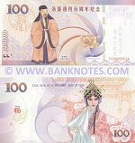 China 100 Yuan 2016 (400th Anniv. of death of Tang Xianzu) (TXZ888800xx) UNC