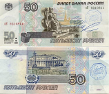 Russia 50 Roubles 1997 Space Flown Money (PI 9310811) VF+
