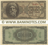 Greece 500000 Drachmai 20.3.1944 (serial # vary) (circulated) VF-XF