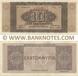 Greece 10 Million Drachmai 29.7.1944 (453052 AXi) AU
