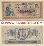 Greece 1 Drachma 18.6.1941 (NA 259044) UNC