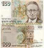 Israel 100 New Sheqalim 1989 (1110765459) (circulated) VF
