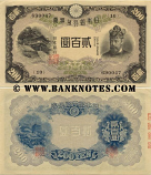 Japan 200 Yen (1945) (690047{10}) (lt. circulated) XF