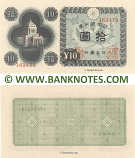 Japan 10 Yen (1946) (1197422) (circulated) VF-XF