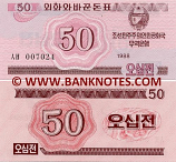 Korea (North) 50 Chon 1988 (SB/P 0070xx) UNC