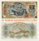 Korea (North) 1 Won 1947 (KB/P 5012xx) UNC