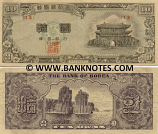 Korea (South) 10 Hwan 4286 (1953) ({74}) (circulated) VG-F