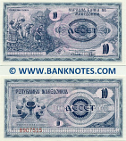 Macedonia (Northern, F.Y.R.) 10 Denar 1992 (89075xx) UNC