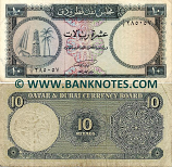 Qatar & Dubai 10 Riyals 1960s (A/2 285057) (circulated) VF-XF