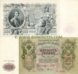 Russia 500 Roubles 1912 (Sig: Shipov & Ivanov) (AL 078207) (circulated) Fine