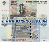 Russia 50 Roubles 2004 (Mn 65310xx) UNC