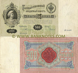 Russia 500 Roubles 1898 (Sig: Timashev & Chikhirzhin) (AP 014275) (circulated) VF