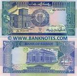 Sudan 100 Pounds 1992 (H/294 060263) UNC