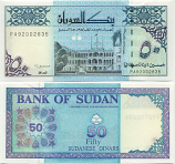 Sudan 50 Dinars 1992 (smaller serial at right) (PA920028xx) UNC