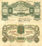 Soviet Union 2 Chervontsa 1928 (PC502563) (circulated) Fine