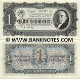 Soviet Union 1 Chervonets 1937 (112572 Yo=Uo) (circulated) VF