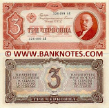 Soviet Union 3 Chervontsa 1937 (623913 Aa) (circulated) Fine