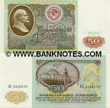 Soviet Union 50 Roubles 1991 (ser#varies) (circulated) VF