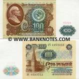 Soviet Union 100 Roubles 1991 (ser#varies) (circulated) F-VF