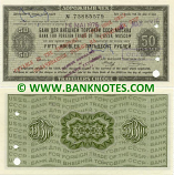 Soviet Union 50 Rubles 1976 (Traveller's Cheque) (Nº73885579) UNC