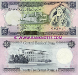 Syria 25 Pounds 1991 (S/125 6975xx) UNC