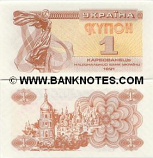 "Ukraine 1 Karbovanets 1991 (with ""1 KPB"" UV imprint) UNC"