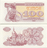 "Ukraine 100 Karbovantsiv 1991 (without ""100 KRB"" UV imprint) (circulated) VF"