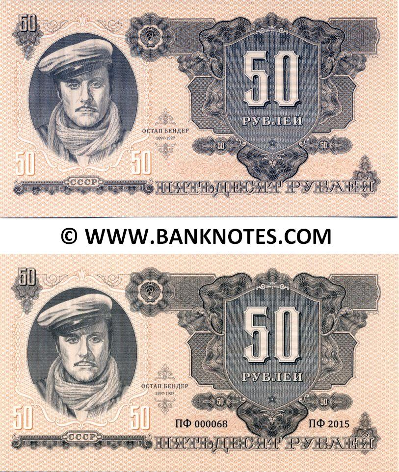 Soviet Currency Banknote Gallery
