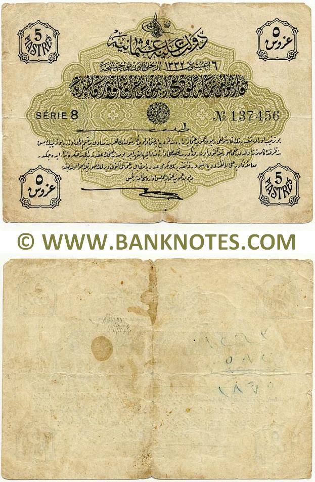 Turkish Ottoman Currency Banknote Gallery