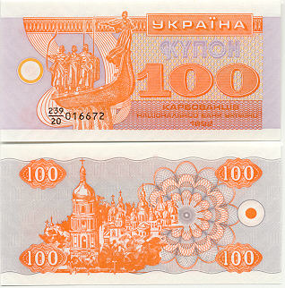 Ukrainian Currency Gallery